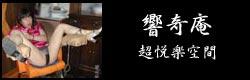 SM調教・アナル浣腸の響奇庵